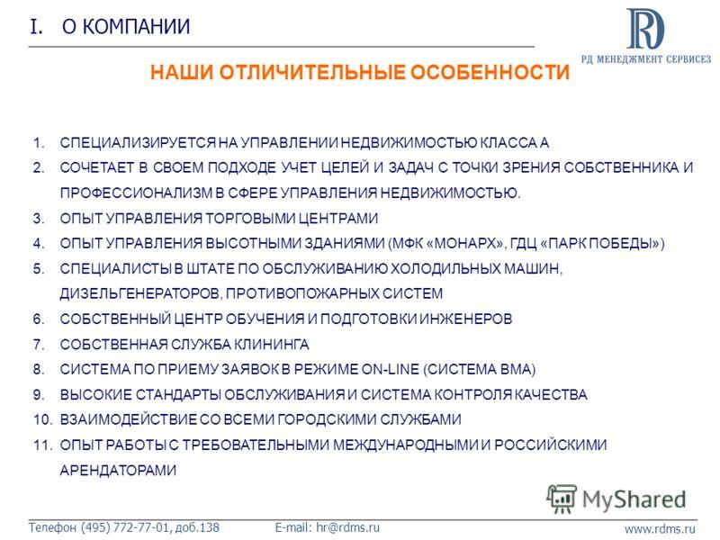 www.rdms.ru Телефон (495) 772-77-01, доб.138E-mail: hr@rdms.ru I. О КОМПАНИИ НАШИ ОТЛИЧИТЕЛЬНЫЕ ОСОБЕННОСТИ 1.СПЕЦИАЛИЗИРУЕТСЯ НА УПРАВЛЕНИИ НЕДВИЖИМОСТЬЮ КЛАССА А 2.СОЧЕТАЕТ В СВОЕМ ПОДХОДЕ УЧЕТ ЦЕЛЕЙ И ЗАДАЧ С ТОЧКИ ЗРЕНИЯ СОБСТВЕННИКА И ПРОФЕССИОН