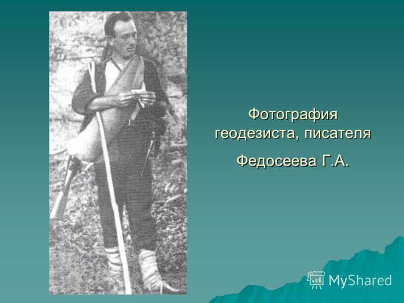 Фотография геодезиста, писателя Федосеева Г.А.