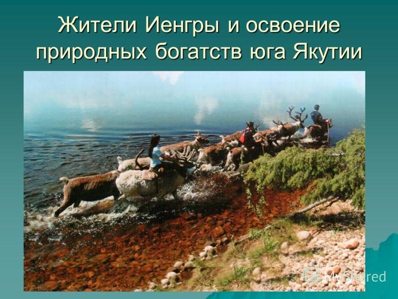 Жители Иенгры и освоение природных богатств юга Якутии