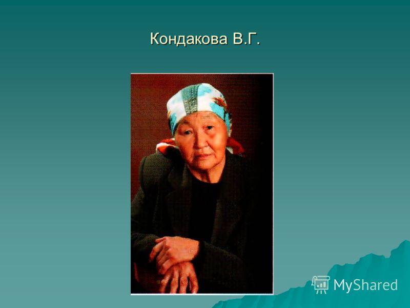 Кондакова В.Г.