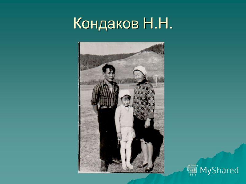 Кондаков Н.Н.