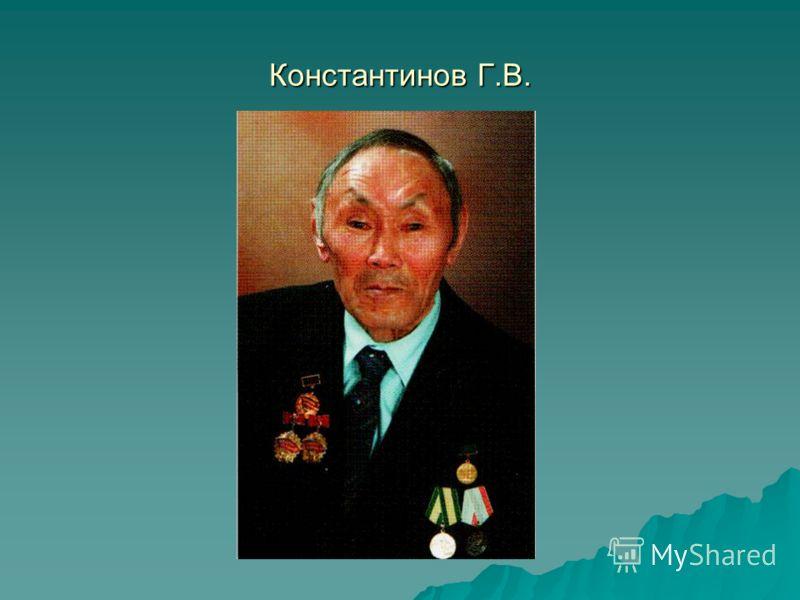 Константинов Г.В.