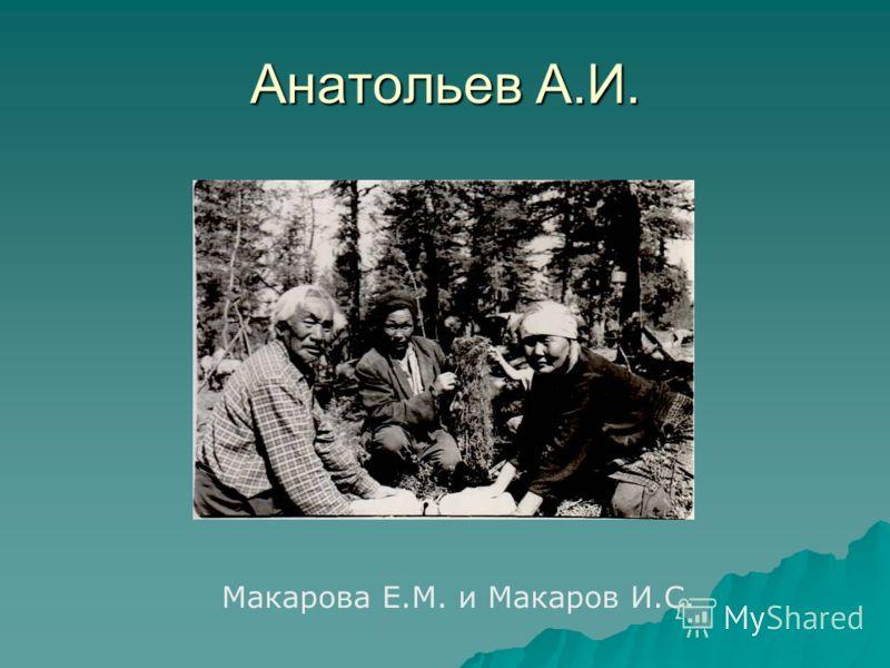 Анатольев А.И. Макарова Е.М. и Макаров И.С.