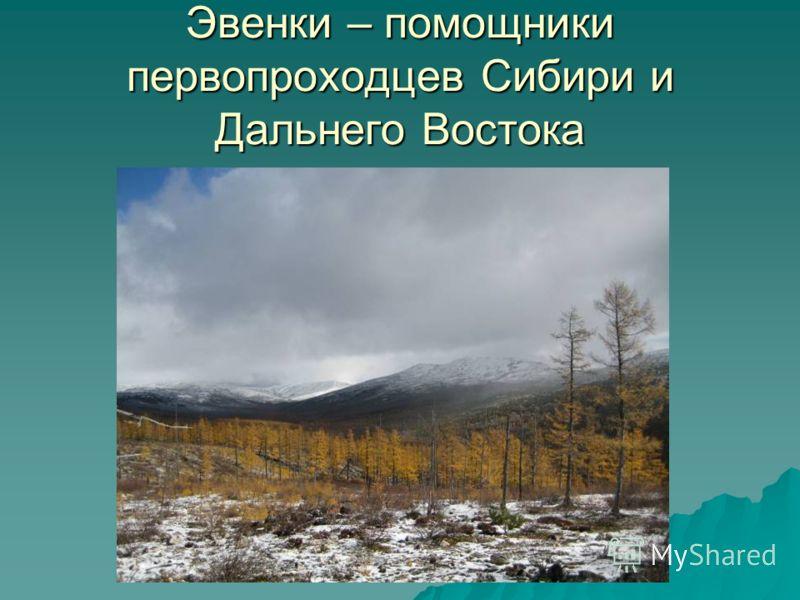 Эвенки – помощники первопроходцев Сибири и Дальнего Востока