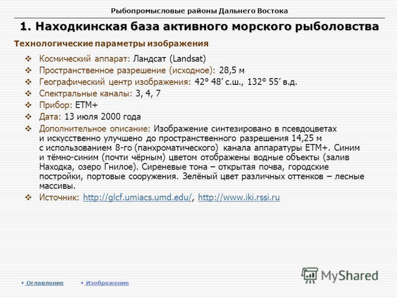Рыбопромысловые районы Дальнего Востока 1. Находкинская база активного морского рыболовства Космический аппарат: Ландсат (Landsat) Пространственное разрешение (исходное): 28,5 м Географический центр изображения: 42° 48 с.ш., 132° 55 в.д. Спектральные