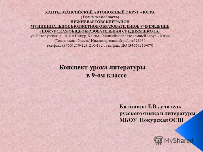 ХАНТЫ-МАНСИЙСКИЙ АВТОНОМНЫЙ ОКРУГ – ЮГРА (Тюменская область) НИЖНЕВАРТОВСКИЙ РАЙОН МУНИЦИПАЛЬНОЕ БЮДЖЕТНОЕ ОБРАЗОВАТЕЛЬНОЕ УЧРЕЖДЕНИЕ «ПОКУРСКАЯ ОБЩЕОБРАЗОВАТЕЛЬНАЯ СРЕДНЯЯ ШКОЛА» ул. Белорусская, д. 19, с.п.Покур, Ханты – Мансийский автономный округ
