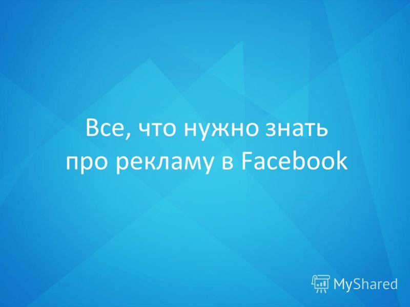Все, что нужно знать про рекламу в Facebook