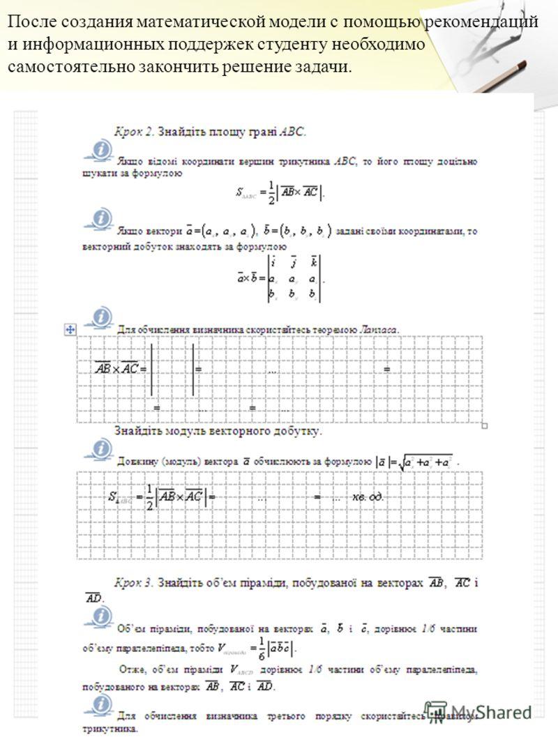 После создания математической модели с помощью рекомендаций и информационных поддержек студенту необходимо самостоятельно закончить решение задачи.
