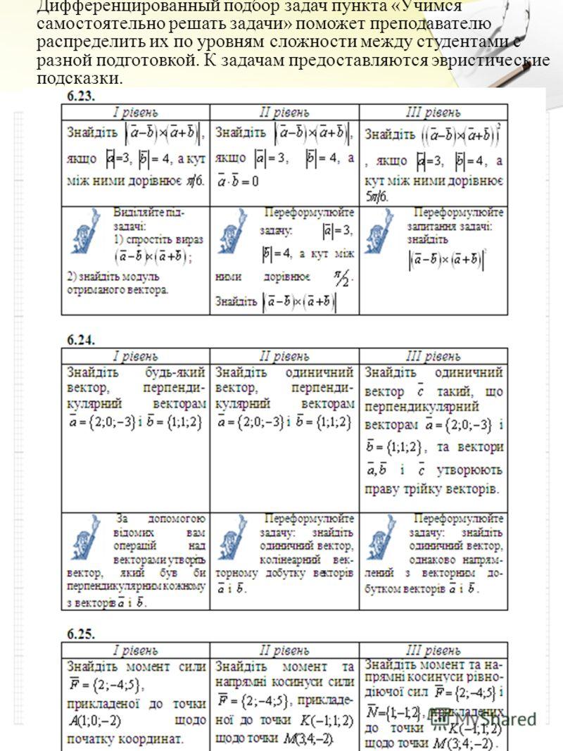 Дифференцированный подбор задач пункта «Учимся самостоятельно решать задачи» поможет преподавателю распределить их по уровням сложности между студентами с разной подготовкой. К задачам предоставляются эвристические подсказки.