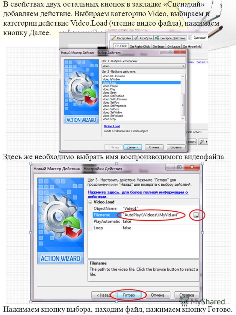 В свойствах двух остальных кнопок в закладке «Сценарий» добавляем действие. Выбираем категорию Video, выбираем в категории действие Video.Load (чтение видео файла), нажимаем кнопку Далее. Здесь же необходимо выбрать имя воспроизводимого видеофайла На