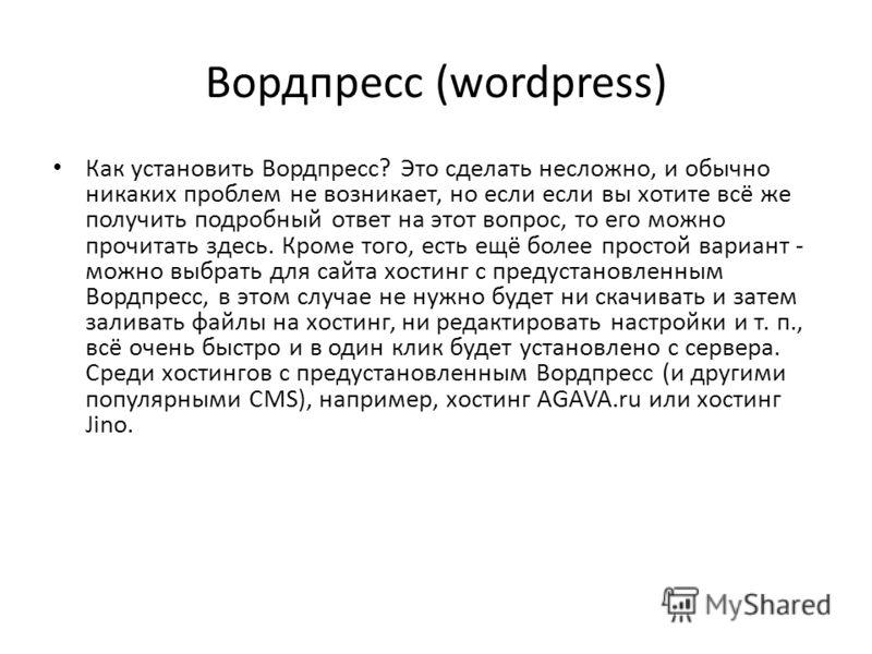 Вордпресс (wordpress) Как установить Вордпресс? Это сделать несложно, и обычно никаких проблем не возникает, но если если вы хотите всё же получить подробный ответ на этот вопрос, то его можно прочитать здесь. Кроме того, есть ещё более простой вариа