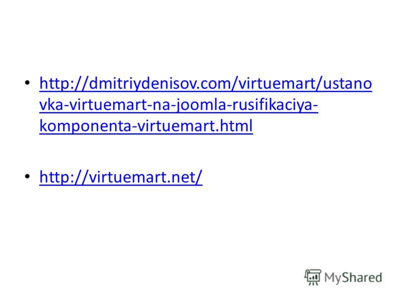 http://dmitriydenisov.com/virtuemart/ustano vka-virtuemart-na-joomla-rusifikaciya- komponenta-virtuemart.html http://dmitriydenisov.com/virtuemart/ustano vka-virtuemart-na-joomla-rusifikaciya- komponenta-virtuemart.html http://virtuemart.net/
