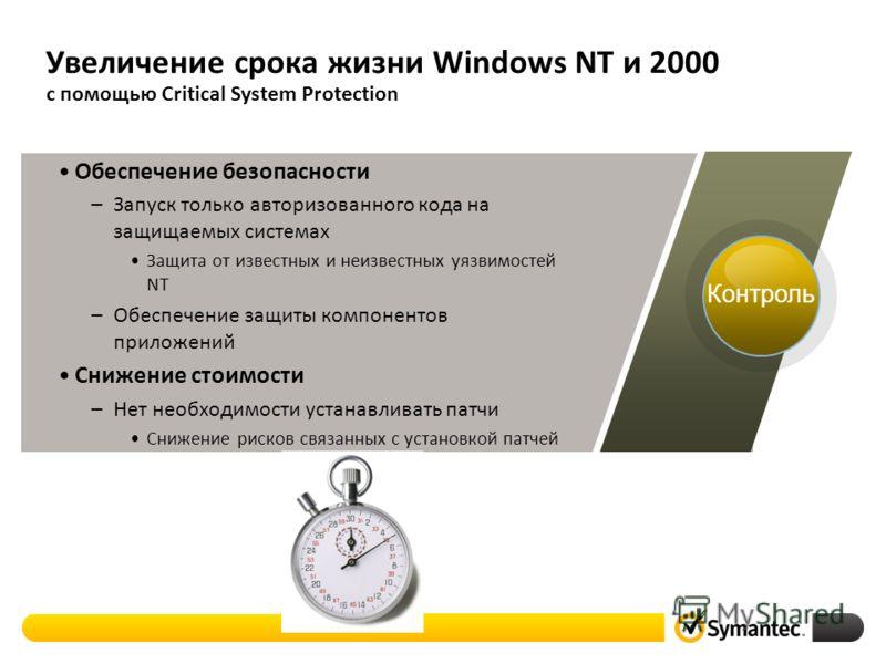 Увеличение срока жизни Windows NT и 2000 с помощью Critical System Protection Контроль Обеспечение безопасности –Запуск только авторизованного кода на защищаемых системах Защита от известных и неизвестных уязвимостей NT –Обеспечение защиты компоненто