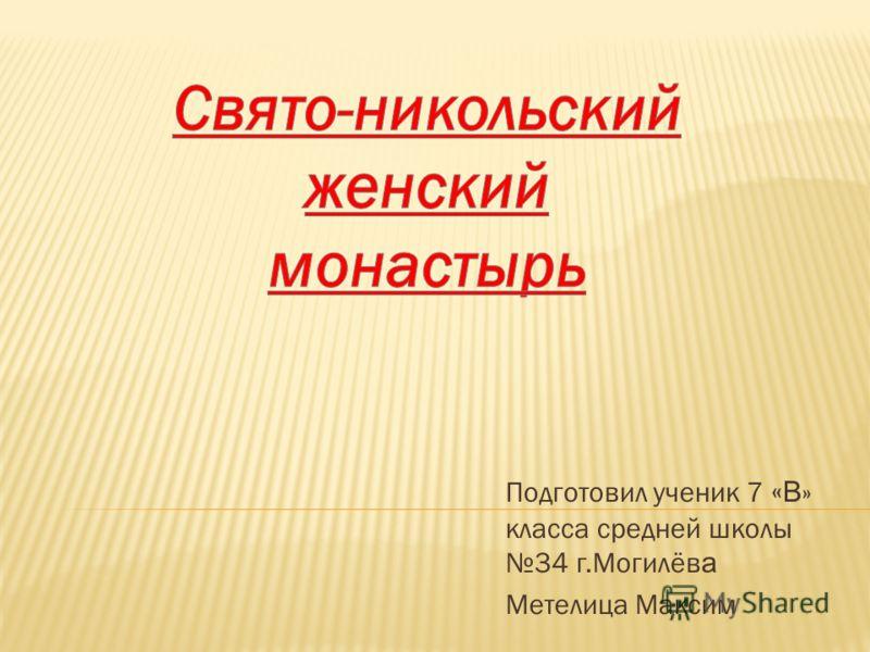 Подготовил ученик 7 « В » класса средней школы 34 г.Могилёв а Метелица Максим