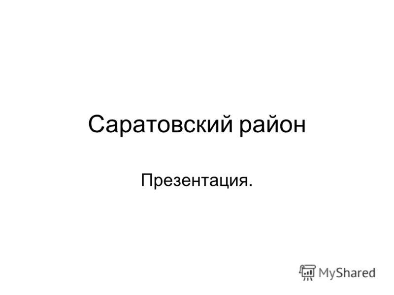 Саратовский район Презентация.