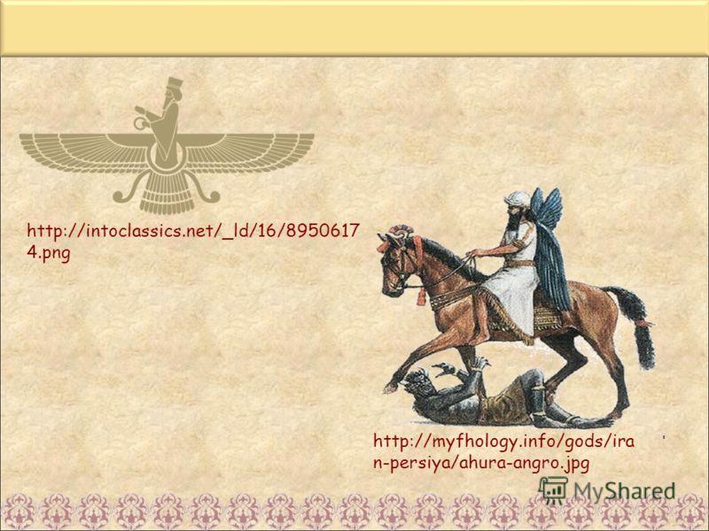 http://intoclassics.net/_ld/16/8950617 4.png http://myfhology.info/gods/ira n-persiya/ahura-angro.jpg