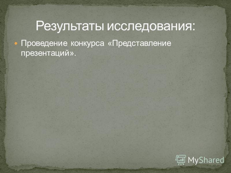 Проведение конкурса «Представление презентаций».