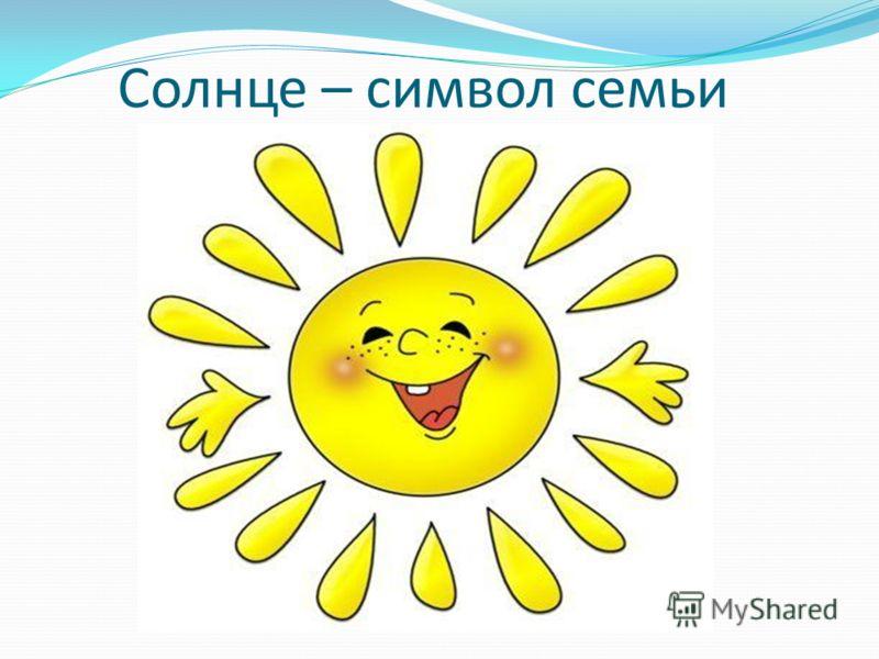 Солнце – символ семьи