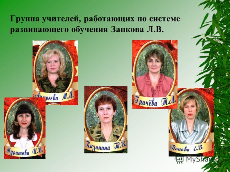 Группа учителей, работающих по системе развивающего обучения Занкова Л.В. 1 класс