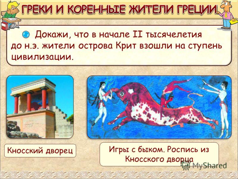 Докажи, что в начале II тысячелетия до н.э. жители острова Крит взошли на ступень цивилизации. Кносский дворец Игры с быком. Роспись из Кносского дворца
