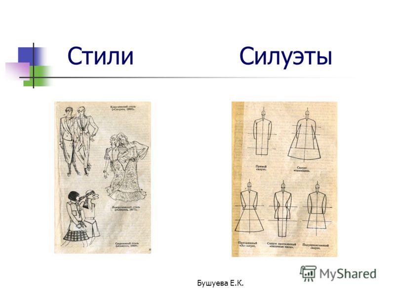 Бушуева Е.К. Стили Силуэты