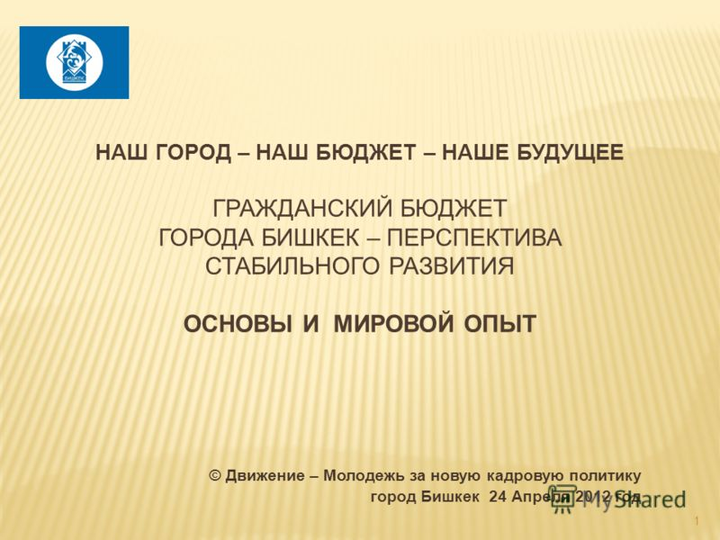 © Движение – Молодежь за новую кадровую политику город Бишкек 24 Апреля 2012 год 1