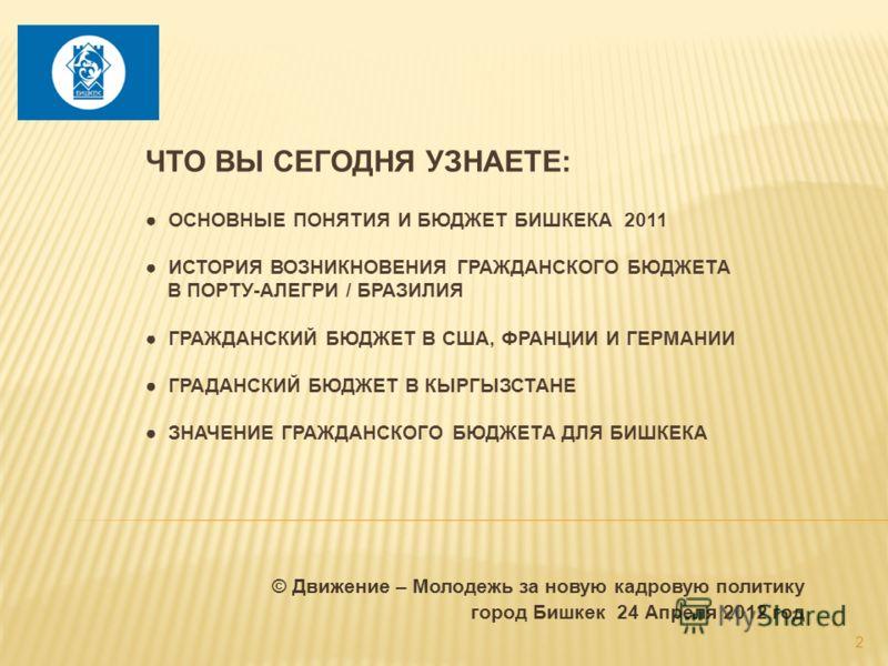 © Движение – Молодежь за новую кадровую политику город Бишкек 24 Апреля 2012 год 2