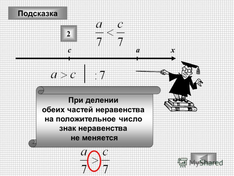 Подсказка 2 При делении обеих частей неравенства на положительное число знак неравенства не меняется сaх
