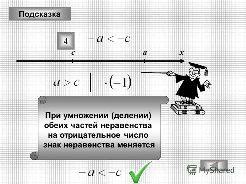 Подсказка 4 При умножении (делении) обеих частей неравенства на отрицательное число знак неравенства меняется сaх
