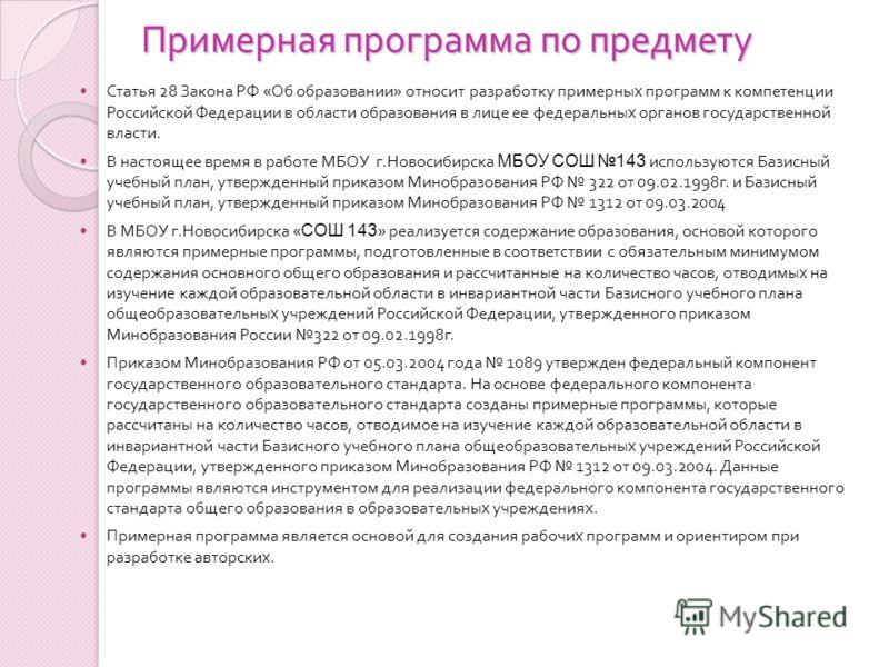 Примерная программа по предмету Статья 28 Закона РФ « Об образовании » относит разработку примерных программ к компетенции Российской Федерации в области образования в лице ее федеральных органов государственной власти. В настоящее время в работе МБО