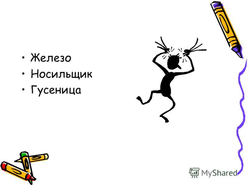 Железо Носильщик Гусеница