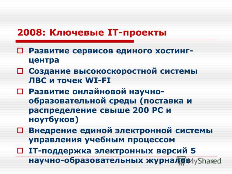 8 2008: Ключевые IT-проекты Развитие сервисов единого хостинг- центра Создание высокоскоростной системы ЛВС и точек WI-FI Развитие онлайновой научно- образовательной среды (поставка и распределение свыше 200 PC и ноутбуков) Внедрение единой электронн