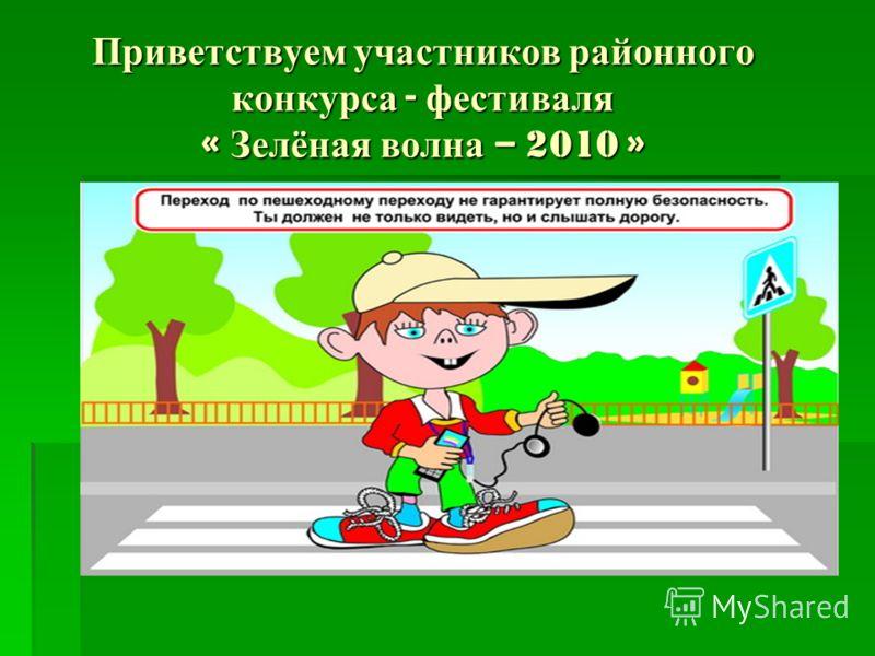 Приветствуем участников районного конкурса - фестиваля « Зелёная волна – 2010 »