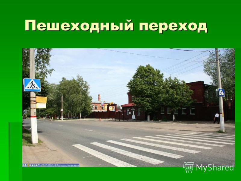 Пешеходный переход Пешеходный переход