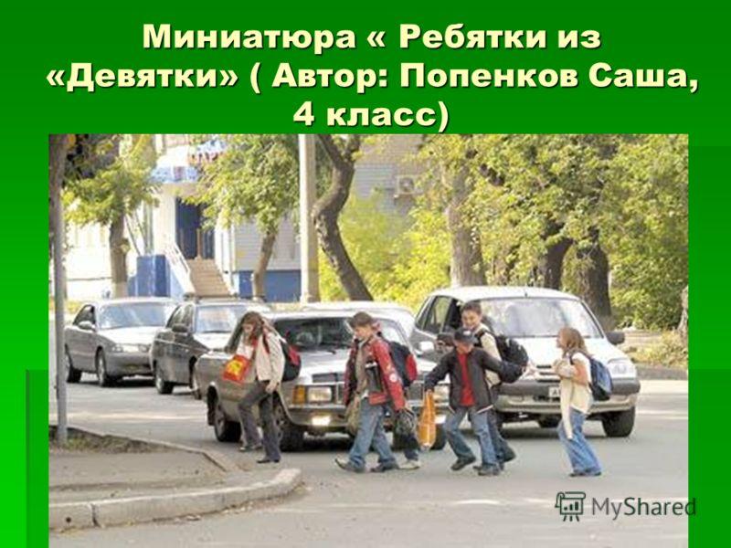 Миниатюра « Ребятки из «Девятки» ( Автор: Попенков Саша, 4 класс)