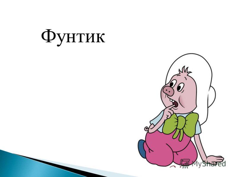 Фунтик