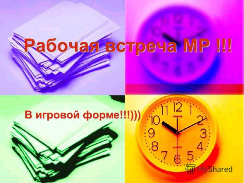 Рабочая встреча МР !!! В игровой форме!!!)))