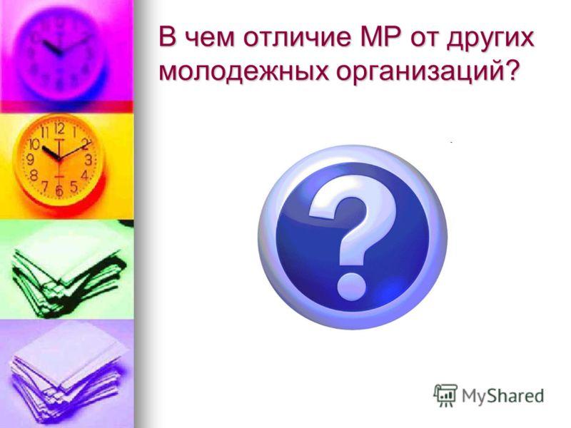В чем отличие МР от других молодежных организаций?