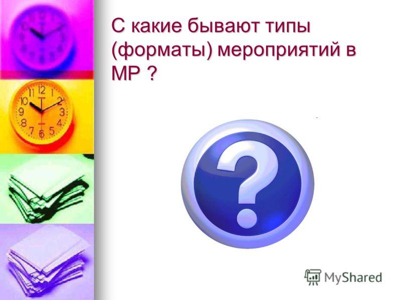 С какие бывают типы (форматы) мероприятий в МР ?