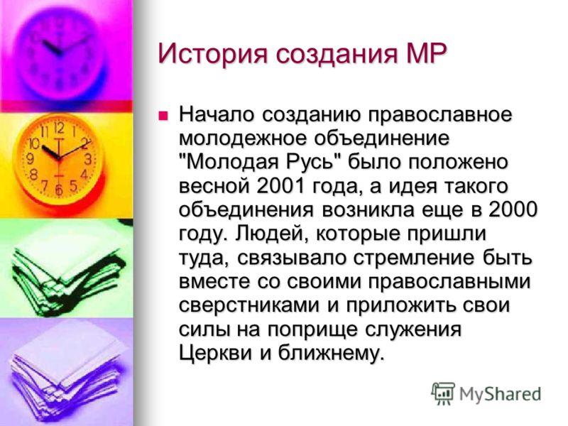 История создания МР Начало созданию православное молодежное объединение