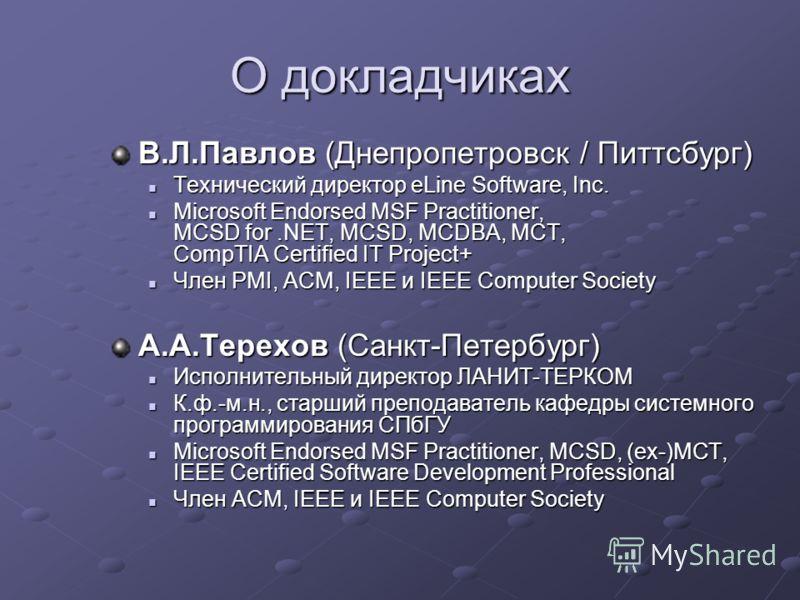 О докладчиках В.Л.Павлов (Днепропетровск / Питтсбург) Технический директор eLine Software, Inc. Технический директор eLine Software, Inc. Microsoft Endorsed MSF Practitioner, MCSD for.NET, MCSD, MCDBA, MCT, CompTIA Certified IT Project+ Microsoft End