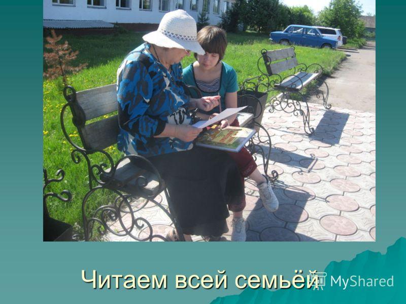 Читаем всей семьёй
