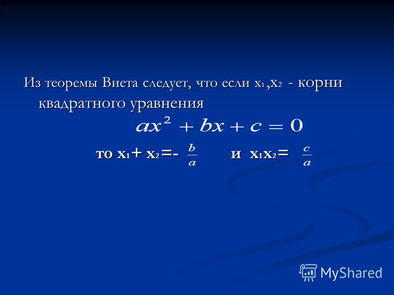 Из теоремы Виета следует, что если x 1,x 2 - корни квадратного уравнения то x 1 + x 2 =- и x 1 x 2 = то x 1 + x 2 =- и x 1 x 2 =