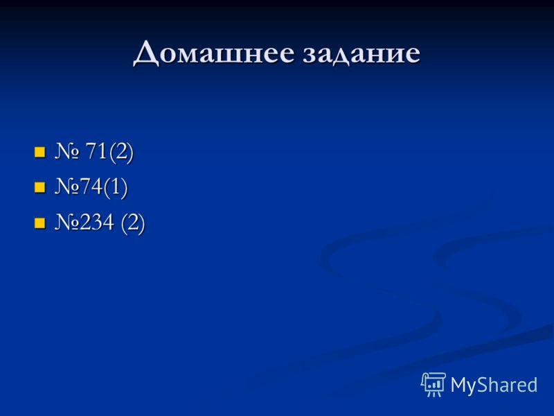 Домашнее задание 71(2) 71(2) 74(1) 74(1) 234 (2) 234 (2)