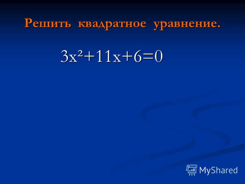 Решить квадратное уравнение. 3х²+11х+6=0