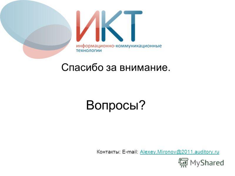 Спасибо за внимание. Вопросы? Контакты: E-mail: Alexey.Mironov@2011.auditory.ruAlexey.Mironov@2011.auditory.ru