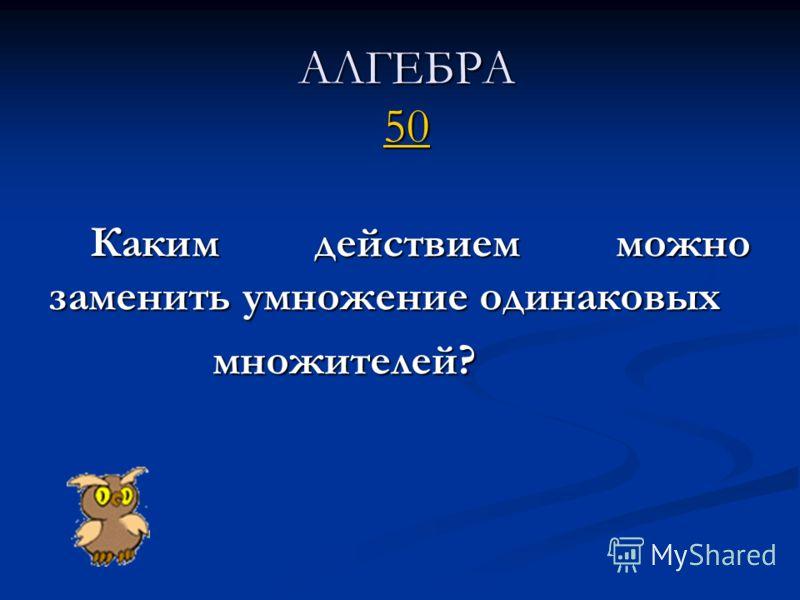 АЛГЕБРА 40 40 Необходимо поставить цифры для печати номеров от 1 до 100. Сколько «девяток» потребуется?