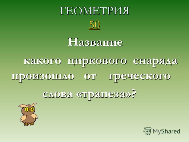 ГЕОМЕТРИЯ 40 40 Назовите геометрическую фигуру, для которой «любимым» является число 3.