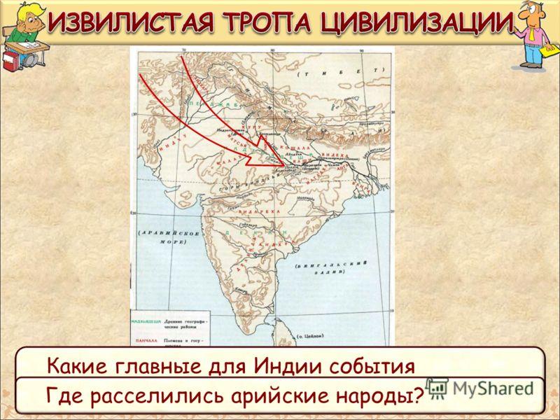 Программный уровень. С помощью карты ответь на вопросы. Каковы природные границы Индии? Какие главные для Индии события произошли в III, II и I тысячелетиях до н.э.? Где расселились арийские народы?