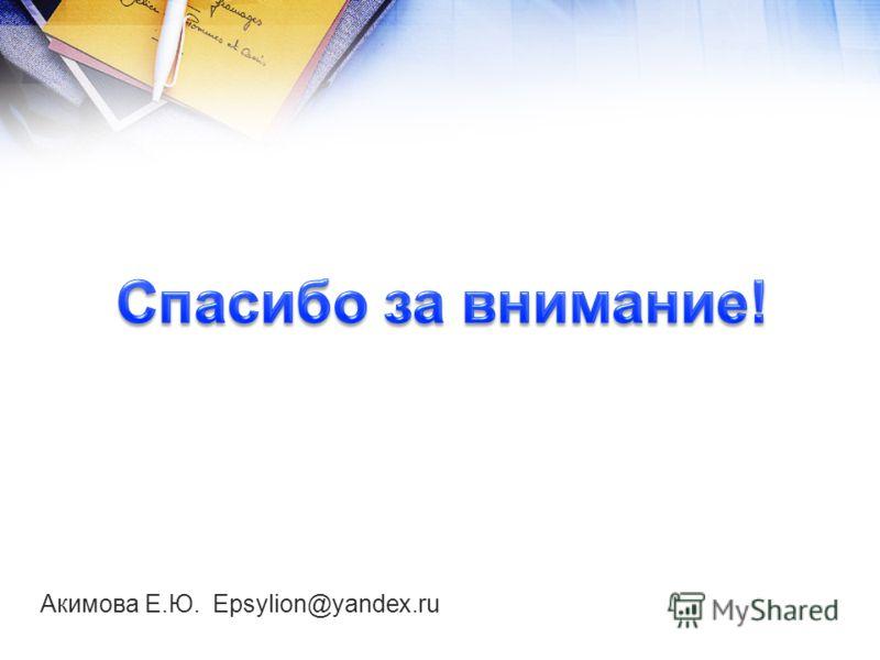Акимова Е.Ю. Epsylion@yandex.ru